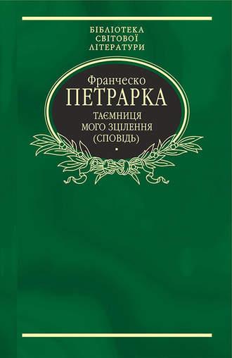 Франческо Петрарка, Таємниця мого зцілення, або Книга бесід про байдужість до мирського (Сповідь)