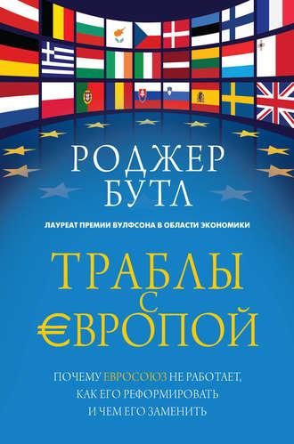 Роджер Бутл, Траблы с Европой. Почему Евросоюз не работает, как его реформировать и чем его заменить