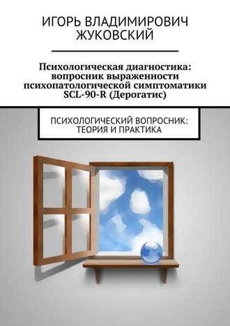 Игорь Жуковский, Психологическая диагностика: вопросник выраженности психопатологической симптоматики SCL-90-R (Дерогатис)