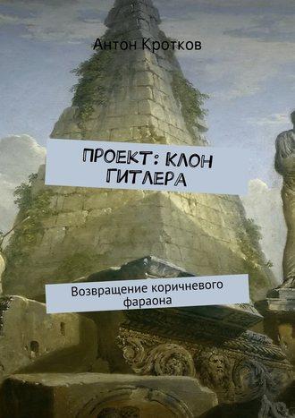 Антон Кротков, Проект: Клон Гитлера