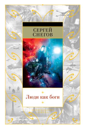 Сергей Снегов, Люди как боги (сборник)