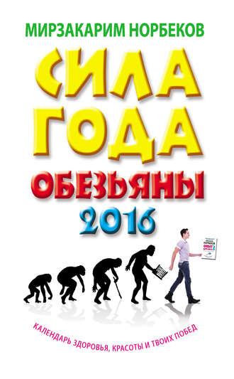 Мирзакарим Норбеков, Сила года Обезьяны. Календарь здоровья, красоты и твоих побед 2016