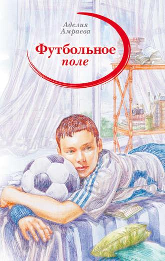 Аделия Амраева, Футбольное поле