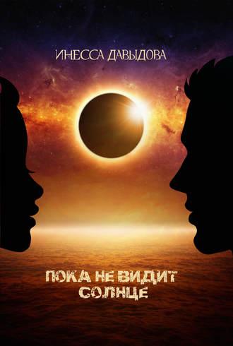 Инесса Давыдова, Пока не видит Солнце