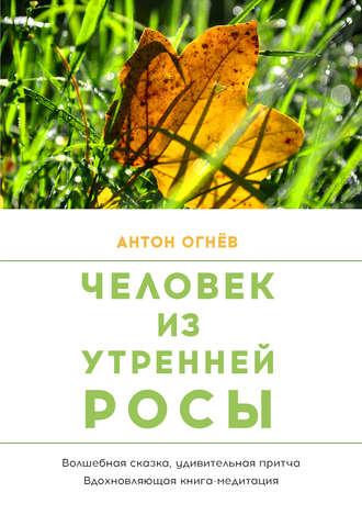 Антон Огнев, Человек из Утренней росы