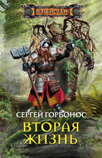 Сергей Горбонос, Вторая жизнь