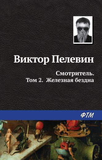 Виктор Пелевин, Смотритель. Книга2. Железная бездна