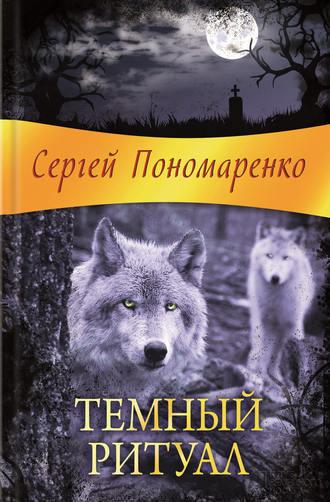 Сергей Пономаренко, Темный ритуал