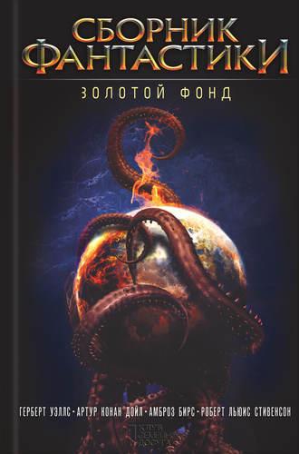 Артур Дойл, Герберт Уэллс, Сборник фантастики. Золотой фонд