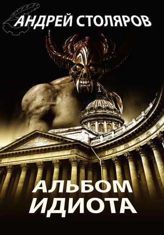 Андрей Столяров, Альбом идиота (сборник)