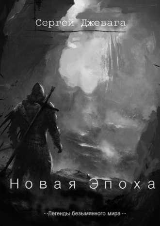 Сергей Джевага, Новая Эпоха
