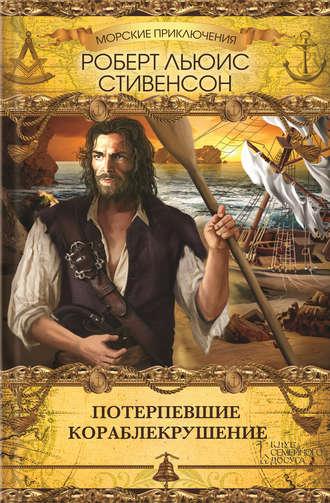 Роберт Стивенсон, Потерпевшие кораблекрушение