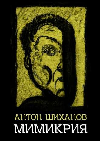 Антон Шиханов, Мимикрия
