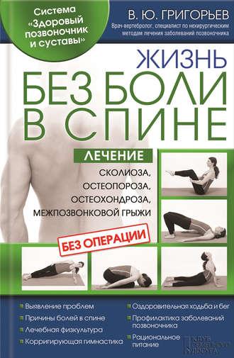 Валентин Григорьев, Жизнь без боли в спине. Лечение сколиоза, остеопороза, остеохондроза, межпозвонковой грыжи без операции