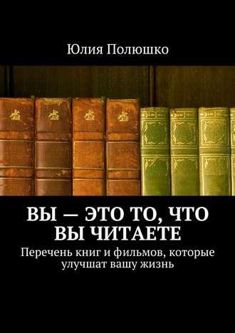 Юлия Полюшко, Вы – это то, что вы читаете