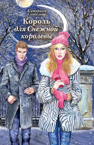 Катерина Скобелева, Король для Снежной королевы (сборник)