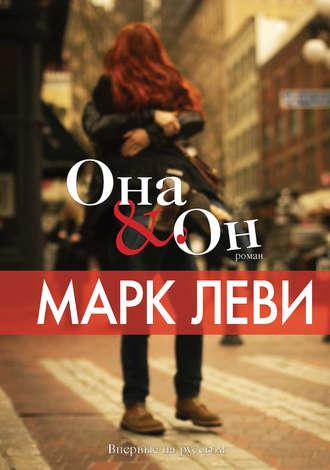 Марк Леви, Она & Он