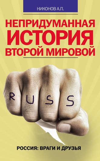 Александр Никонов, Непридуманная история Второй мировой