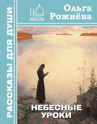 Ольга Рожнёва, Небесные уроки