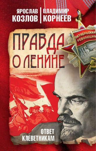 Ярослав Козлов, Владимир Корнеев, Правда о Ленине. Ответ клеветникам