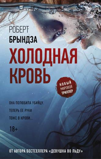 Роберт Брындза, Холодная кровь