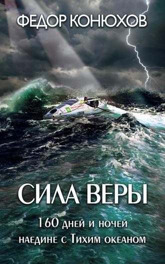 Федор Конюхов, Сила веры. 160дней иночей наедине сТихим океаном