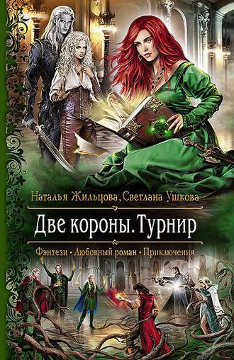 Наталья Жильцова, Светлана Ушкова, Две короны. Турнир