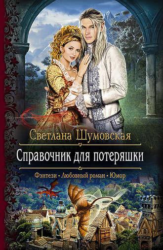 Светлана Шумовская, Справочник для потеряшки