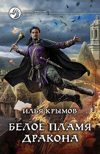 Илья Крымов, Белое пламя дракона