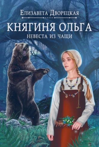 Елизавета Дворецкая, Ольга, лесная княгиня