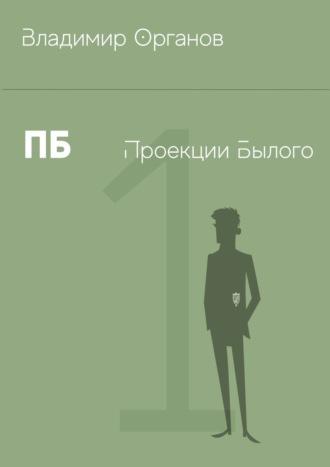 Владимир Органов, ПБ. Проекции Былого