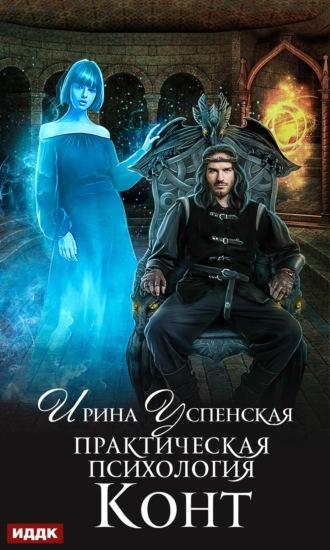 Ирина Успенская, Практическая психология. Конт