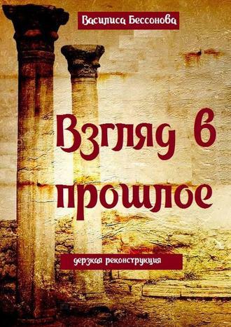 Василиса Бессонова, Алёна Бессонова, Взгляд в прошлое. Дерзкая реконструкция