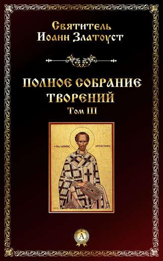 Святитель Иоанн Златоуст, Полное собрание творений. Том III