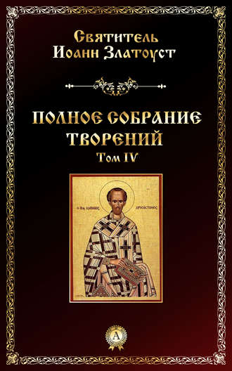 Святитель Иоанн Златоуст, Полное собрание творений. Том IV