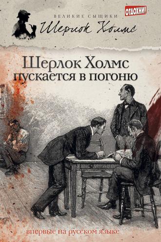 Мэтью Эллиотт, Джеймс Тейлор, Шерлок Холмс пускается в погоню (сборник)