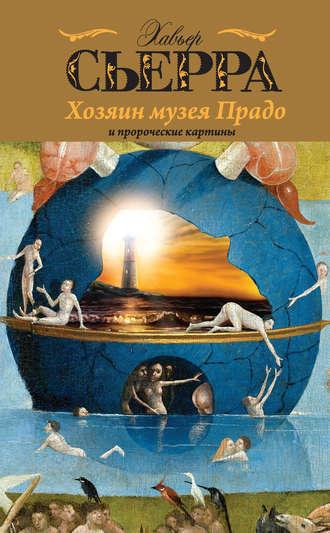 Хавьер Сьерра, Хозяин музея Прадо и пророческие картины