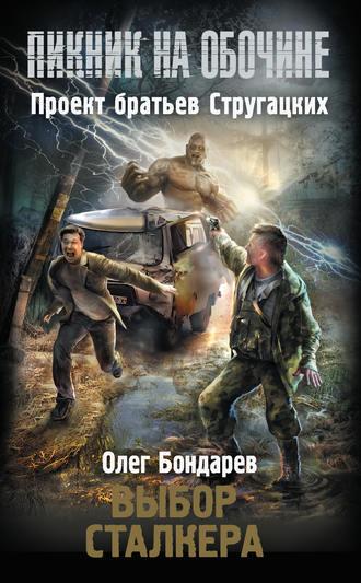 Олег Бондарев, Выбор сталкера