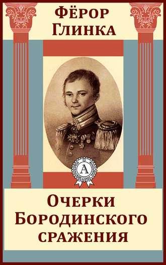 Федор Глинка, Очерки Бородинского сражения
