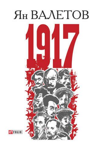Ян Валетов, 1917, или Дни отчаяния
