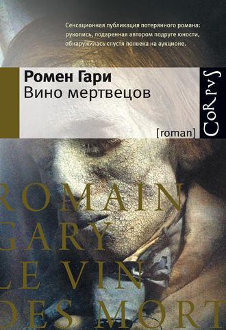 Ромен Гари, Вино мертвецов