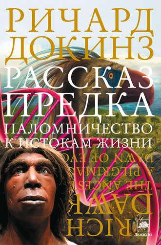 Ричард Докинз, Рассказ предка. Паломничество к истокам жизни