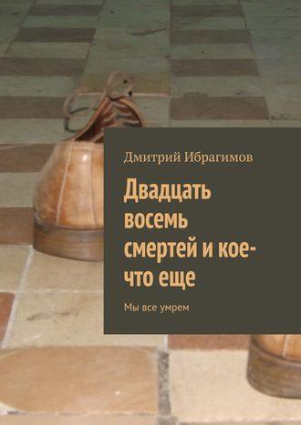 Дмитрий Ибрагимов, Двадцать восемь смертей и кое-что еще