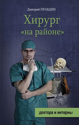 Дмитрий Правдин, Хирург «на районе»