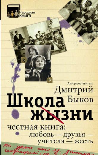 Дмитрий Быков, Школа жизни. Честная книга: любовь – друзья – учителя – жесть (сборник)
