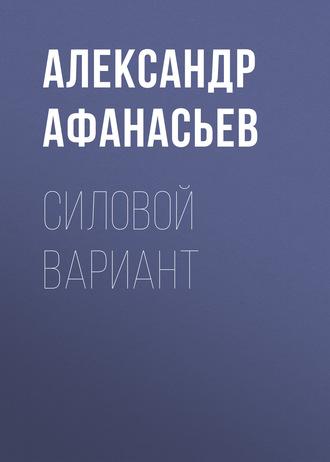 Александр Афанасьев, Силовой вариант