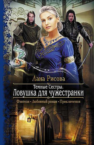 Лана Рисова, Темные Сестры. Ловушка длячужестранки