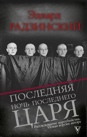 Эдвард Радзинский, Последняя ночь последнего царя