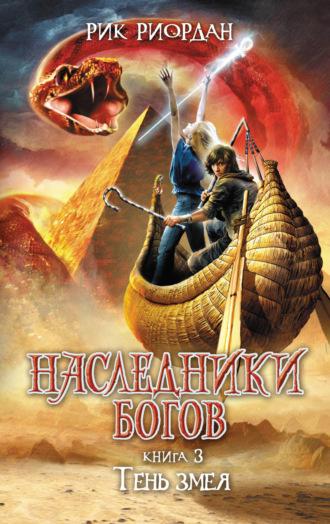 Рик Риордан, Тень змея