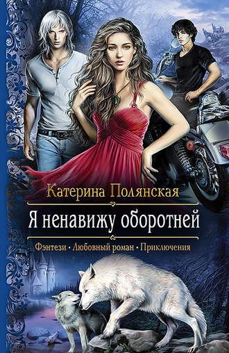 Катерина Полянская, Яненавижу оборотней